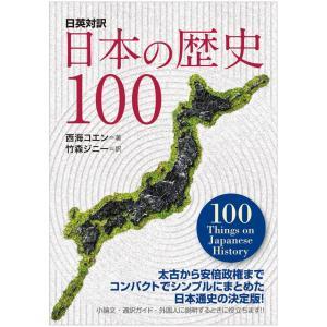 日本の歴史100 100 Things on Japanese History 西海コエン著 竹森ジニー訳 英語 英語教材 英会話教材 IBCパブリッシング|eigoden