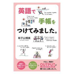 手帳をフル活用して、より楽しく効果的に英語を身につけるための方法を伝授します。英語で手帳をつけると、...