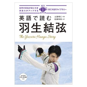 英語で読む羽生結弦 The Yuzuru Hanyu Story 書籍 英語音声付き MP3 英語教...