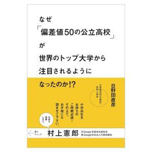 著者日野田直彦は、大阪府で始まった校長の民間公募制で、当時36歳で全国最年少の校長として箕面高校に赴...
