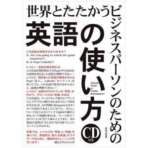 世界とたたかうビジネスパーソンのための英語の使い方 田中宏昌著|eigoden