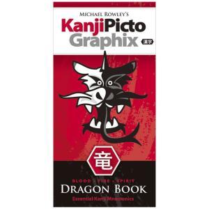 KanjiPicto Graphix 絵で見る漢字 ドラゴンブック アメリカで発売されている書籍にカバーをかけて日本人向きに販売|eigoden