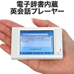 英会話プレーヤー I talk TV 正規販売店 電子辞書 タッチペン ドリル|eigoden