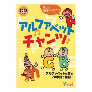 アルファベットチャンツ 楽しく「発音たいそう」! アルファベットの音を78単語で練習! CD付き絵本 英語 発音 小学生 幼児 eigoden