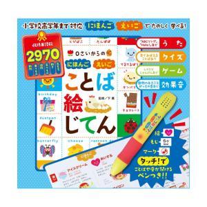 かわいいイラストの絵本に、付属のしゃべるペンでタッチすると、瞬時に日本語や英語の単語をペンが再生して...