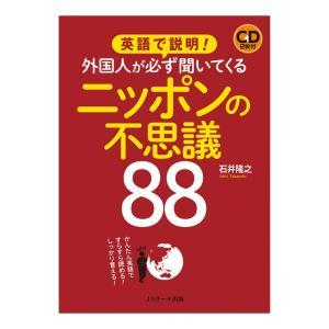 英語で説明!外国人が必ず聞いてくるニッポンの不思議88 音声CD付き Jリサーチ出版 英語 英会話教材|eigoden