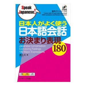 日本人がよく使う日本語会話 お決まり表現180 音声CD付き Jリサーチ出版 英語教材 英会話|eigoden