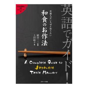 英語でガイド!外国人がいちばん知りたい和食のお作法 音声CD付き Jリサーチ出版 和食 英語表現 紹介 マナー シュミレーション|eigoden