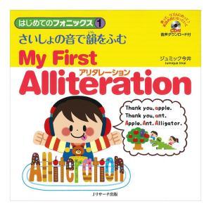 はじめてのフォニックス1 さいしょの音で韻をふむ アリタレーション My First Alliteration CD付き Jリサーチ出版 子供向け 英語教材 eigoden