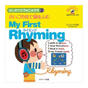 はじめてのフォニックス2 さいごの音で韻をふむ ライミング My First Rhyming CD付き Jリサーチ出版 子供向け 英語教材 eigoden
