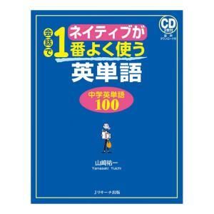 ネイティブが会話で1番よく使う英単語 中学英単語100 音声CD付き Jリサーチ出版 英語教材 英会話|eigoden