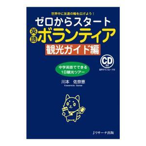 ゼロからスタート英語ボランティア 観光ガイド編 音声CD付き Jリサーチ出版 英語教材 英会話|eigoden