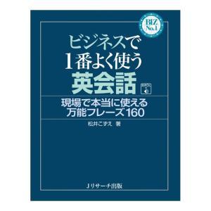 ビジネスで1番よく使う英会話 音声ダウンロード付き Jリサーチ出版 英語 英会話教材|eigoden