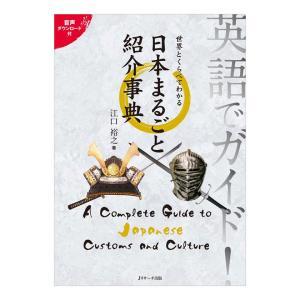 英語でガイド!世界とくらべてわかる日本まるごと紹介事典 音声ダウンロード付き Jリサーチ出版 英語表現 紹介 海外 文化 比較|eigoden
