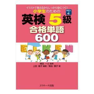 小学生のための英検5級 合格単語600 音声ダウンロード付き Jリサーチ出版 英語 英会話教材|eigoden