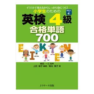 小学生のための英検4級 合格単語700 音声ダウンロード付き Jリサーチ出版 英語 英会話教材|eigoden