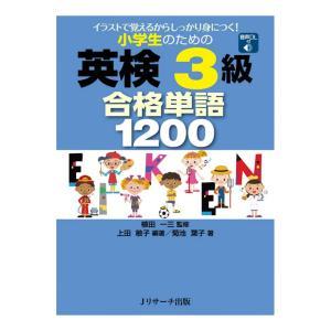 小学生のための英検3級 合格単語1200 音声ダウンロード付き Jリサーチ出版 英語 英会話教材|eigoden