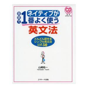 ネイティブが会話で1番よく使う英文法 音声CD付き Jリサーチ出版 英語教材 英会話|eigoden