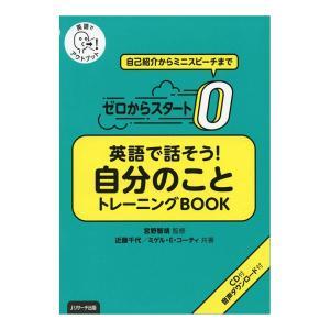 ゼロからスタート 英語で話そう!自分のこと トレーニングBOOK 音声CD付き Jリサーチ出版 英語教材 英会話|eigoden