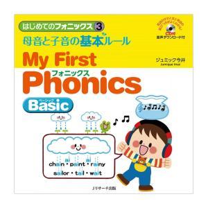 はじめてのフォニックス3 母音と子音の基本ルール My First Phonics Basic CD付き Jリサーチ出版 子供向け 英語教材 eigoden