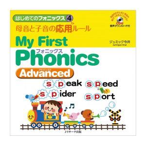 はじめてのフォニックス4 母音と子音の応用ルール My First Phonics Advanced CD付き Jリサーチ出版 子供向け 英語教材 eigoden