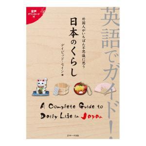 英語でガイド!外国人がいちばん不思議に思う 日本のくらし 音声ダウンロード付き Jリサーチ出版 英語 紹介 文化 習慣|eigoden