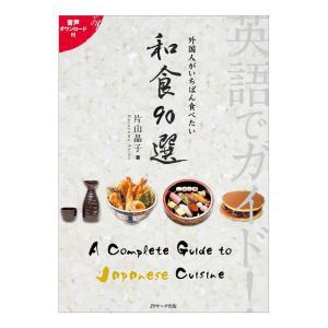 英語でガイド!外国人がいちばん食べたい 和食90選 音声ダウンロード付き Jリサーチ出版 和食 英語 紹介 ご当地料理 弁当 bento お土産|eigoden