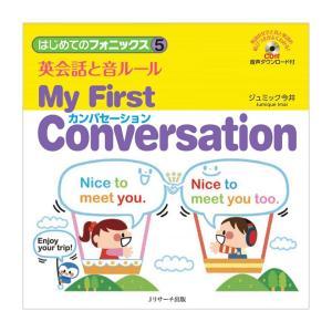 はじめてのフォニックス5 英会話と音ルール My First Conversation カンバセーション CD付き Jリサーチ出版 子供向け 英語教材 eigoden