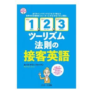 「1, 2, 3ツーリズム法則」の接客英語 CD付き Jリサーチ出版 ビジネス 英語教材 接客 サービス業|eigoden