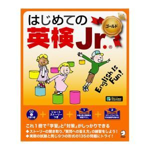 はじめての児童英検 ゴールド対応版 CD付属 アルクの英語教材 子供 英語 ドリル 児童英検 リスニング 小学生英語 メール便送料無料 子供用|eigoden