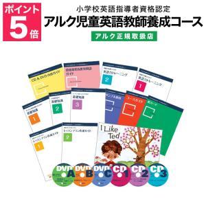 小学校英語指導者資格認定 アルク児童英語教師養成コース アルク 正規販売店 送料無料 eigoden