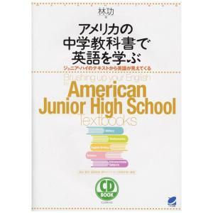 アメリカの中学教科書で英語を学ぶ CD BOOK 林功著 ベレ出版|eigoden