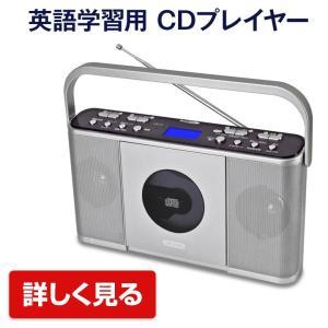 学びごとに大活躍する学習用の小型CDプレーヤーです。ラジオ(AM/FM) ワイドFM対応。  英語学...