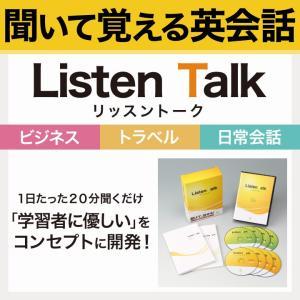 リッスントーク Listen Talk 正規取扱店 英語教材 英会話教材 英会話 英語 CD 池田和弘 監修|eigoden