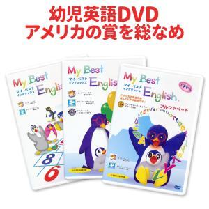 特典付 幼児英語 My Best English DVD 3巻 セット フォニックス 教材 マイベス...