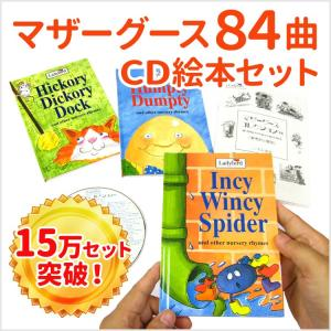 マザーグースコレクション 84 幼児英語 童謡 ...の商品画像