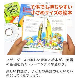 マザーグースコレクション 84 幼児英語 童謡...の詳細画像2