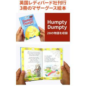 マザーグースコレクション 84 幼児英語 童謡...の詳細画像3