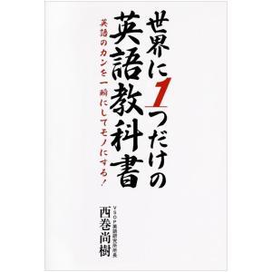 世界に1つだけの英語教科書 英語のカンを一瞬にしてモノにする! 英語教材 英会話教材 日本実業出版社 西巻尚樹|eigoden