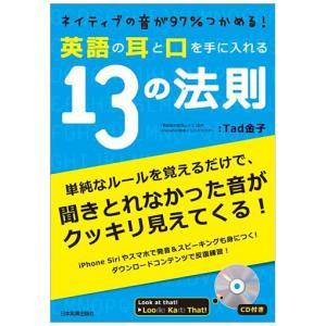 英語の耳と口を手に入れる13の法則 CD付き|eigoden
