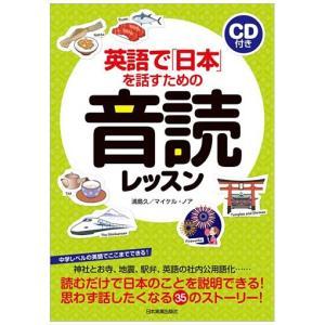 英語で日本を話すための音読レッスン CD付き メール便送料無料 日本実業出版社 浦島久著|eigoden