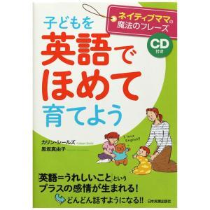 子供が自然に英語に親しんで、英語が好きになるための本(CD付き)  シンプルな英語のほめ言葉を、心が...
