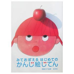 みておぼえる はじめてのかんじ絵じてん 旺文社 小学生 漢字 子供用|eigoden