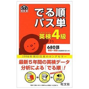 英検4級 でる順パス単 次の3つが本書の特長になります。  1.「でる順」で効果的に覚えられる 2....