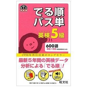 でる順パス単 英検5級 旺文社 無料音声ダウンロード付|eigoden