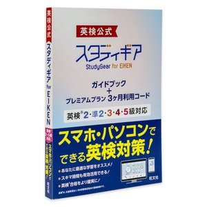 英検公式 スタディギア for EIKEN 旺文社 英検準1級〜5級対応|eigoden