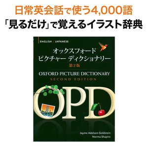 Oxford Picture Dictionary English Japanese 第2版 OPD...