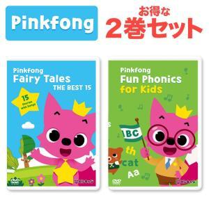 幼児 子供 DVD 英語 Pinkfong DVD 2巻セット ピンキッツ フォニックス ベビー キ...