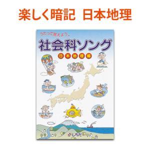 日本地理のオリジナル曲を収録しています。絵本には図解的なイラストを盛り込み、見ても分かりやすいテキス...