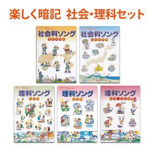 社会科(世界地理・日本地理)、理科(生物・地学・物理・化学)をオリジナル曲ともに覚えましょう。  絵...